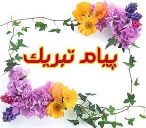 پيام تبريك به جناب آقاي دكتر محمدجعفر تارخ بابت ارتقاء از مرتبه دانشياري به استادي