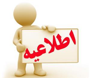 فراخوان برگزاري كارگاه آموزشي (مربوط به استعدادهاي درخشان)