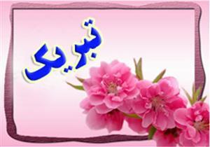 كسب مقام انجمن علمي دانشجويي شايسته تقدير در بخش انجمن برگزيده در جشنواره ملي حركت